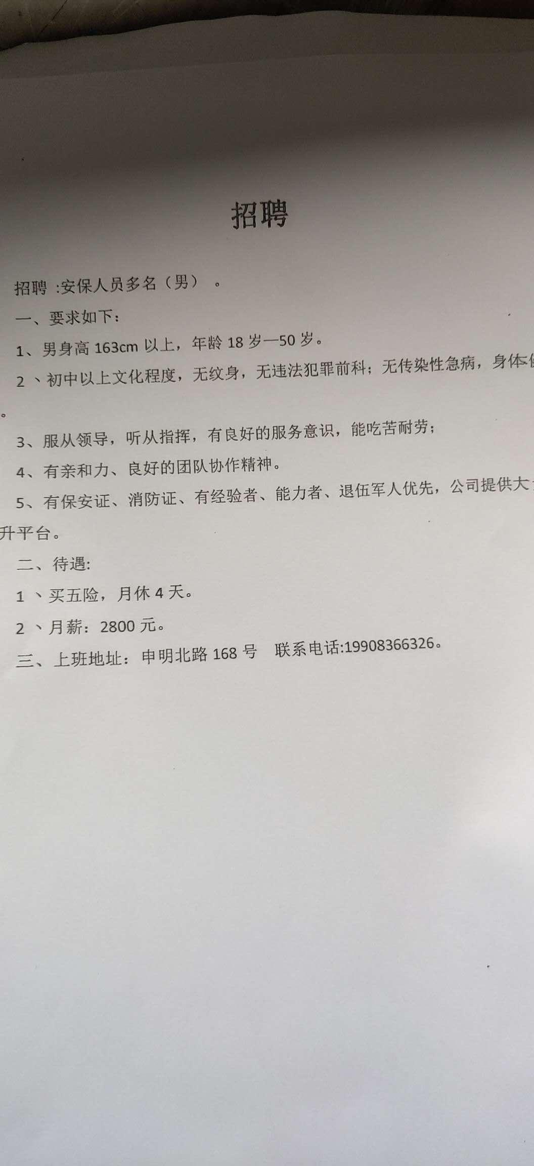 珠海葆力重庆分公司招聘保安(男),工资2800,月休四天,买