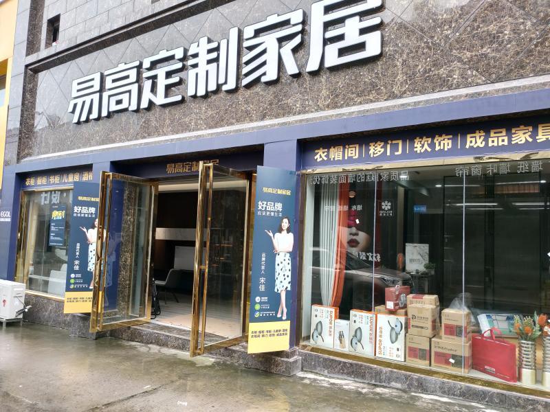 重庆易高定制家居高薪诚聘销售经理、业务经理还有设计师