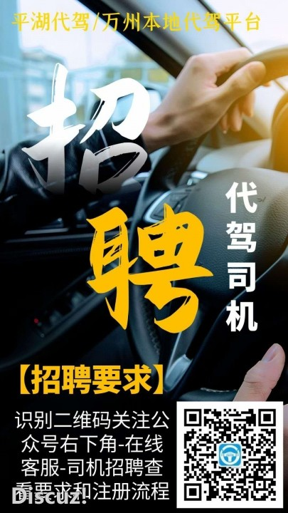 重庆市渝鑫汽车代驾服务公司招聘代驾司机