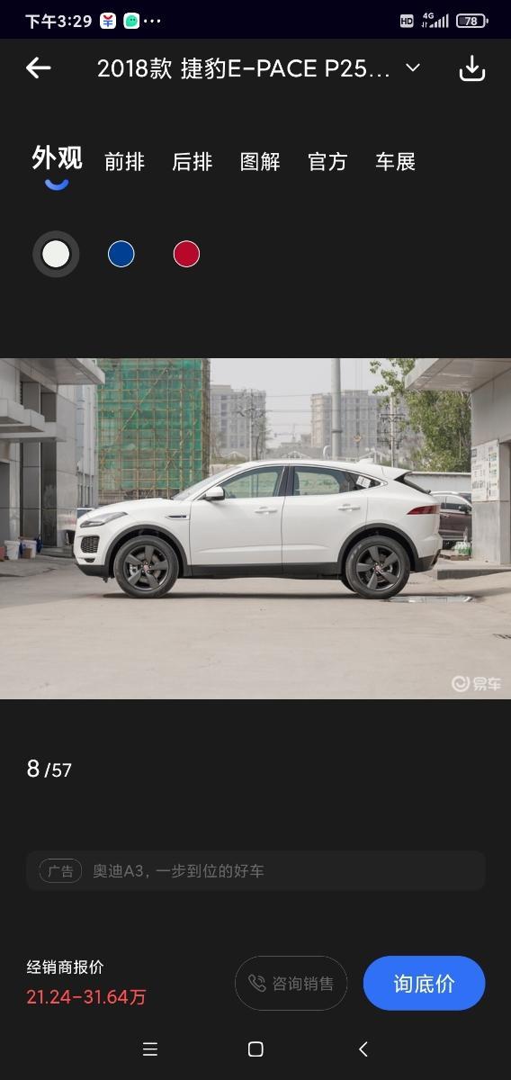 一年不到的2.0白色捷豹SUV出售