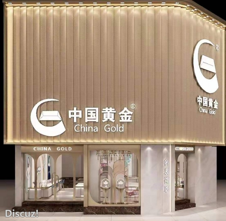 五桥中国黄金招聘珠宝顾问
