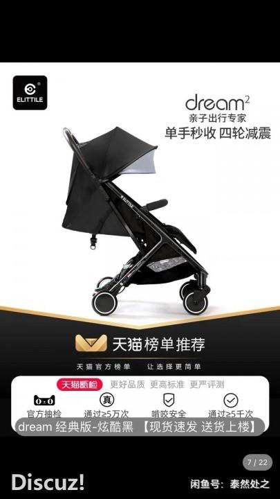 elittile婴儿车黑色经典款,当时买成八百多吧非常结实
