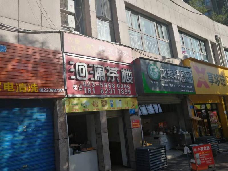江南第一城一临街经营中的茶楼转让